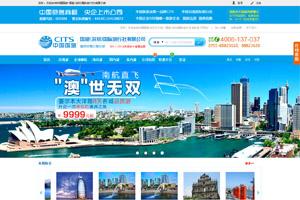 深圳天涯国际旅行社_服务行业_深圳市点击未来科技有限公司